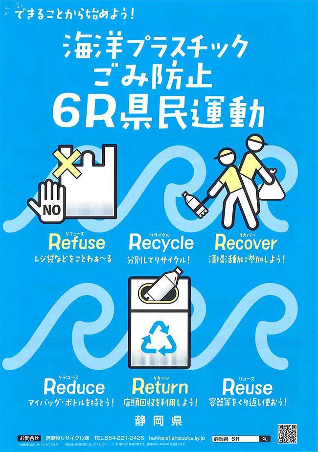 株式会社野村商店では静岡県海洋プラスチックごみ防止「6R県民運動」へ参加をしております。