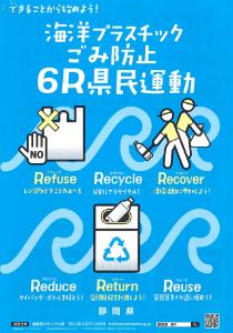 静岡県海洋プラスチックごみ防止「6R県民運動」