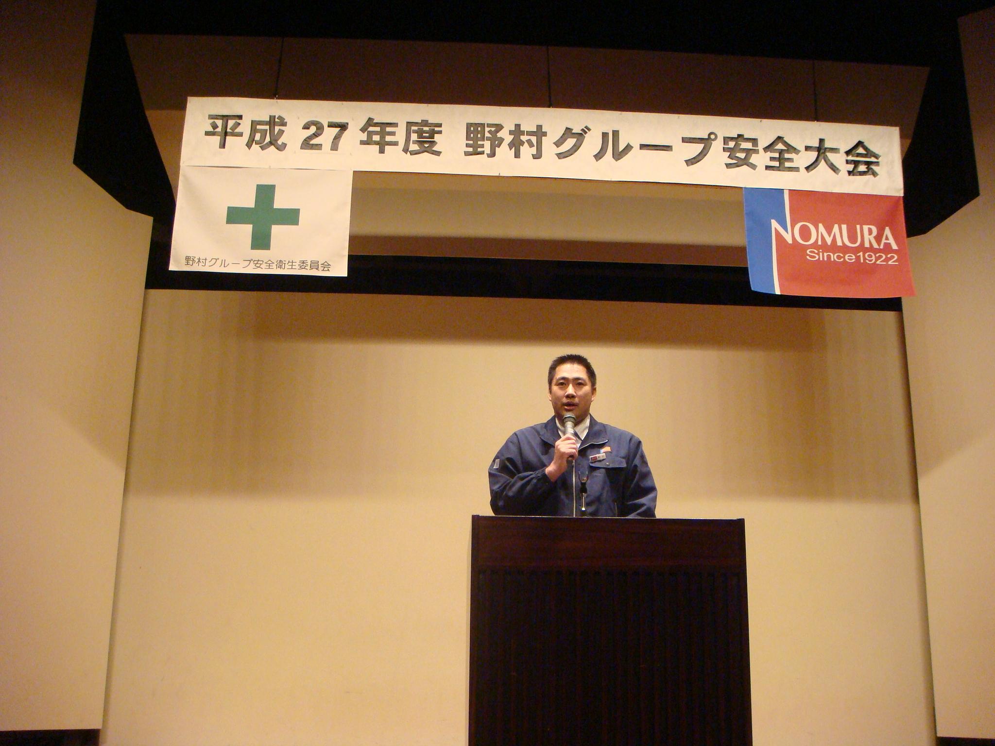 野村グループ安全大会を開催しました。