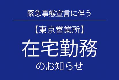 【東京営業所】緊急事態宣言に伴う在宅勤務のお知らせ
