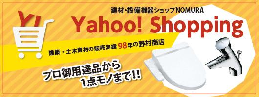 Yahoo!ショッピング「建材・設備機器ショップNOMURA」開設!!
