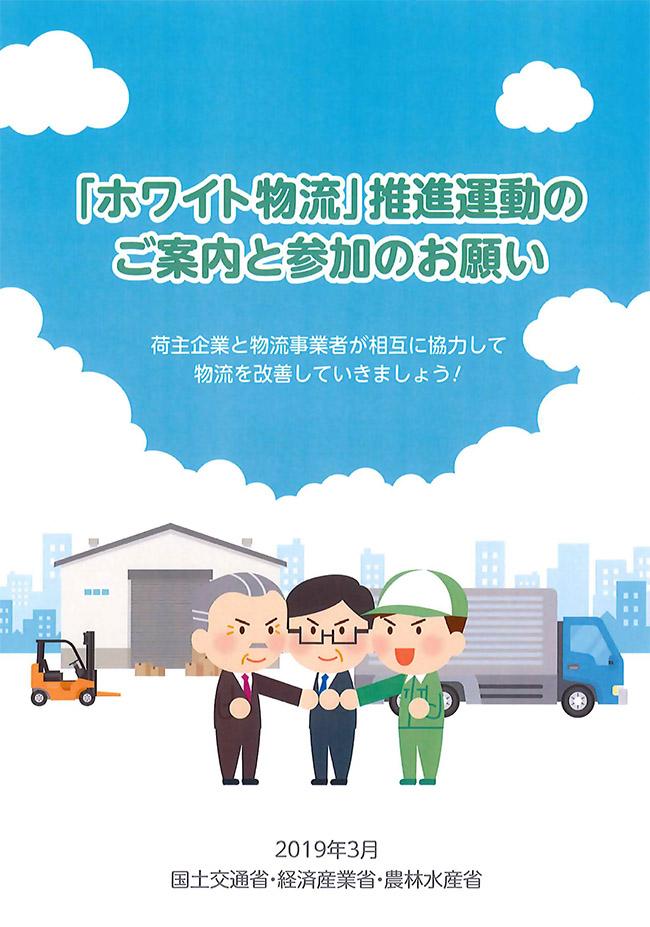 株式会社野村商店・野村マテリアルプロダクツ株式会社では「ホワイト物流」推進運動へ参加をしております。